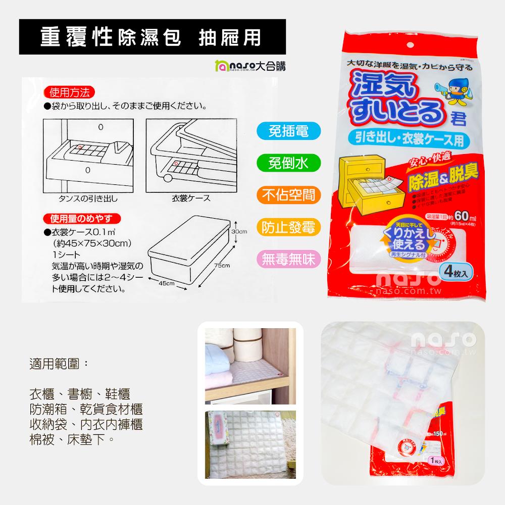 日本原裝進口TOWA重覆性除濕包 (抽屜用) 60CC 11*25cm (4枚)一入