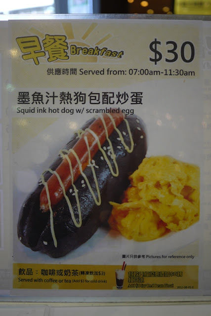 Breakfast sign in Hong Kong recommending a squid ink hot dog w/ scrambled egg for breakfast