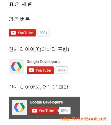 유튜브 구독버튼의 종류