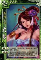 Da Qiao 3