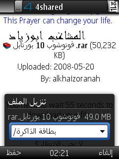 حصريا احدث اصدار اوبرا ميني opera mini 6يعمل مجانا علي اتصالات تم اضافه اصدار4.3الجديد Screenshot0029
