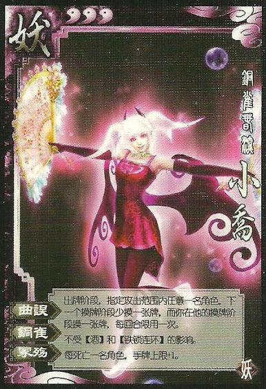 Xiao Qiao 2