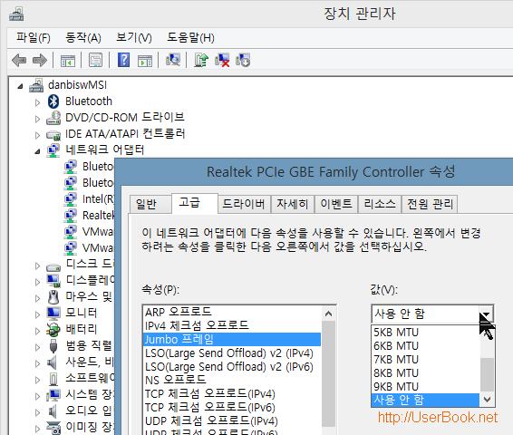 제어판 장치관리자 네트워크 아답터 Lan 카드의 Jumbo 프레임 설정 화면