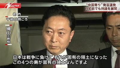 尖閣めぐる鳩山由紀夫元首相の度重なる中国寄り発言で「外患誘致罪」が話題に