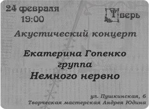 """Концерт группы """"Немного Нервно"""" в Твери"""