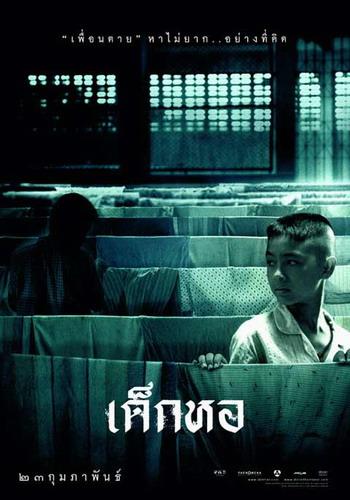 Dorm เด็กหอ HD [พากย์ไทย]