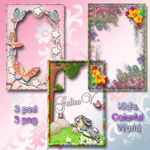Детские рамки - Красочный мир