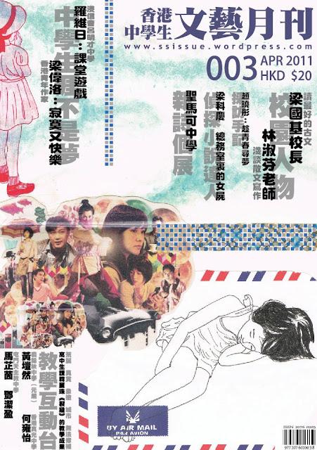 2011年4月 香港中學生文藝月刊 第三期