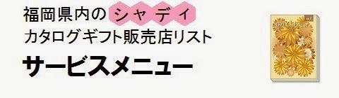 福岡県内のシャディカタログギフト販売店情報・サービスメニューの画像