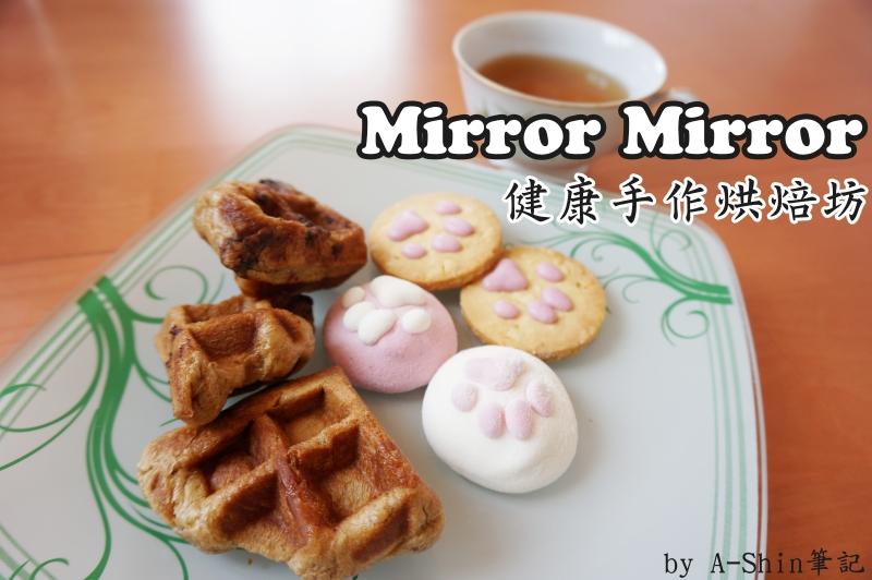 Mirror Mirror 健康手作烘焙坊|團購美食來也,貓掌棉花糖、鬆餅-摩卡戀水滴、喵掌餅乾,看阿新介紹Mirror Mirror 健康手作烘焙坊。