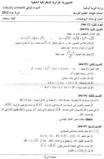 موضوع امتحان شهادة التعليم المتوسط 2012 في الرياضيات %25D8%25A7%25D9%2584