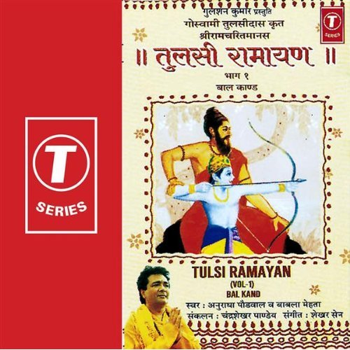 Tulsi Ramayan (Vol-1) Bal Kand By Anuradha Paudwal Devotional Album MP3 Songs