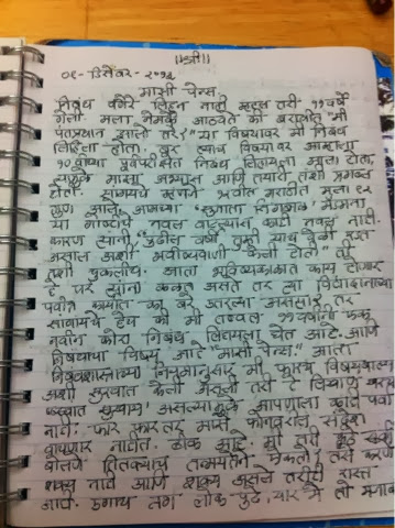 Autobiography of a book essay in marathi
