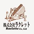 株式会社ラクレット 田澤