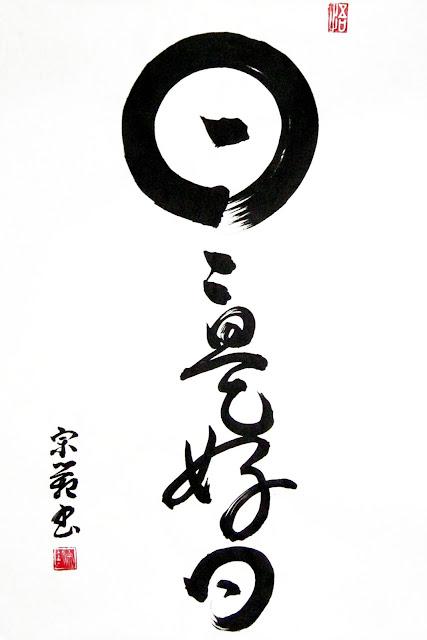 Nichi nichi kore ko jitsu