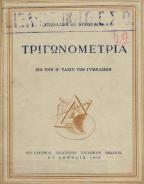 Τριγωνομετρία Γυμνασίου Νικολάου