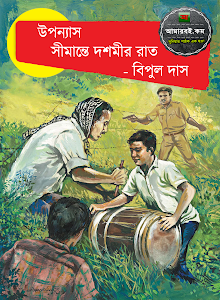 Sheemante Dashamir Raat - Bipul Das