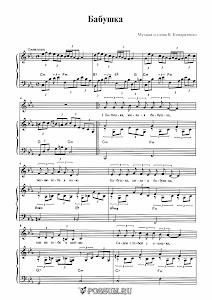 """Песня """"Бабушка"""" В. Кондратенко: ноты"""