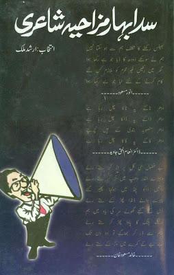 Sada Bahar Mazahia Shairi by Arshad Malik