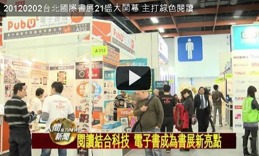 2012台北國際書展