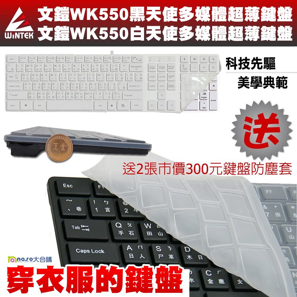 文鎧WK550 黑天使/白天使多媒體超薄鍵盤