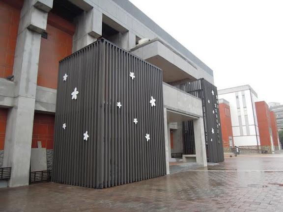 客家音樂戲劇中心