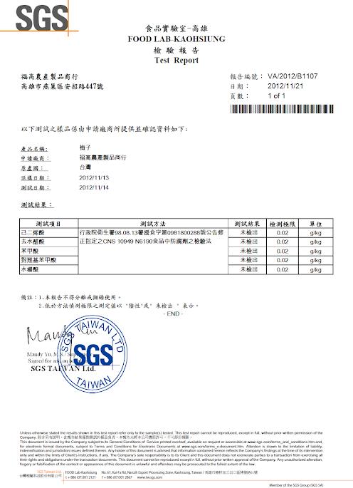 SGS檢驗合格-梅子