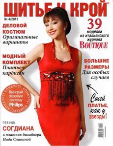 Шитье и крой №4 2011
