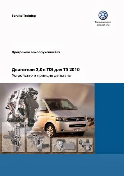 pps_455_dvig_2l_tdi_t5_2010_rus-page-001.jpg