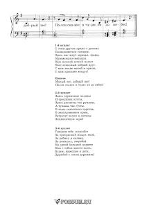 """Песня """"Милый лес"""" Н. Лукониной: ноты"""