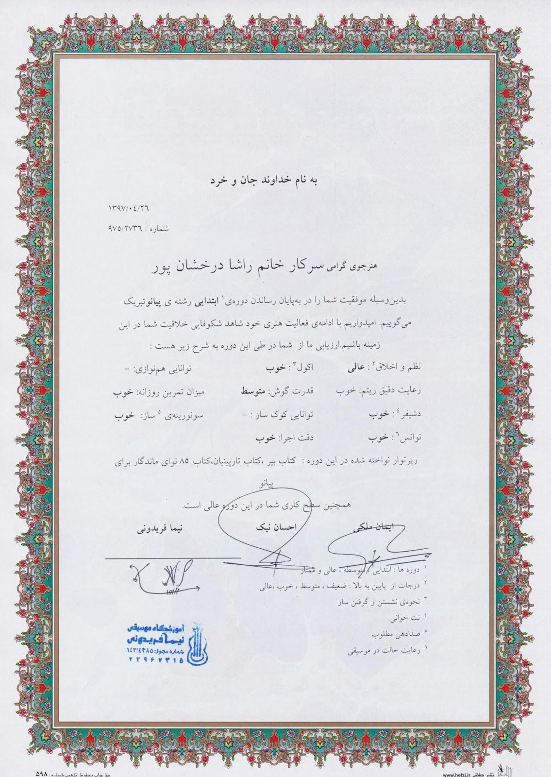 گواهینامهی پایاندورهی ابتدایی پیانو راشا درخشانپور هنرجوی احسان نیک