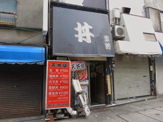 豊野丼@阪東橋