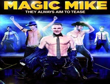فيلم Magic Mike