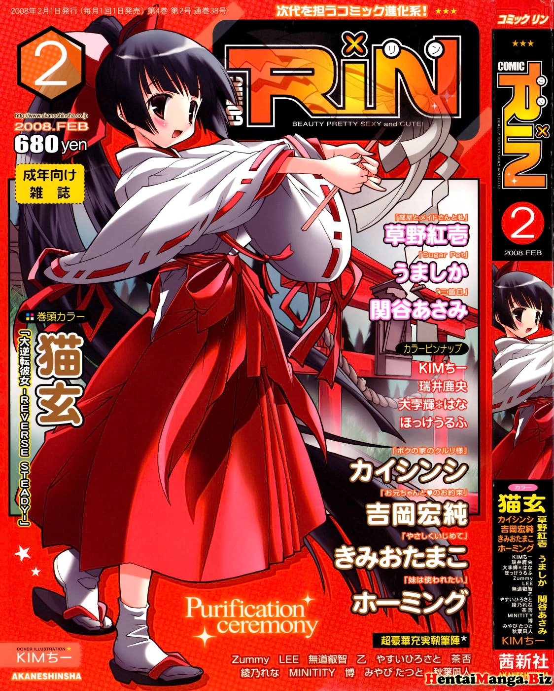 Incest Hentai - COMIC RiN 2008-02-Read-Hentai-Manga-Onlnie