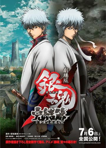 Gintama The Movie Gekijouban Gintama Kanketsu hen กําเนิดชิโร่ยาฉะ