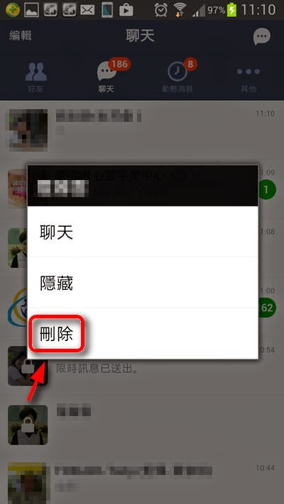LINE 限時聊天取消,限時聊天解除 http://linetw.blogspot.com/2014/11/line-limited-chat-cancel.html