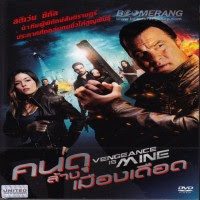 فيلم Vengeance Is Mine