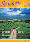 2011 年客家文化季刊夏季號
