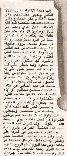 محمد القري 5