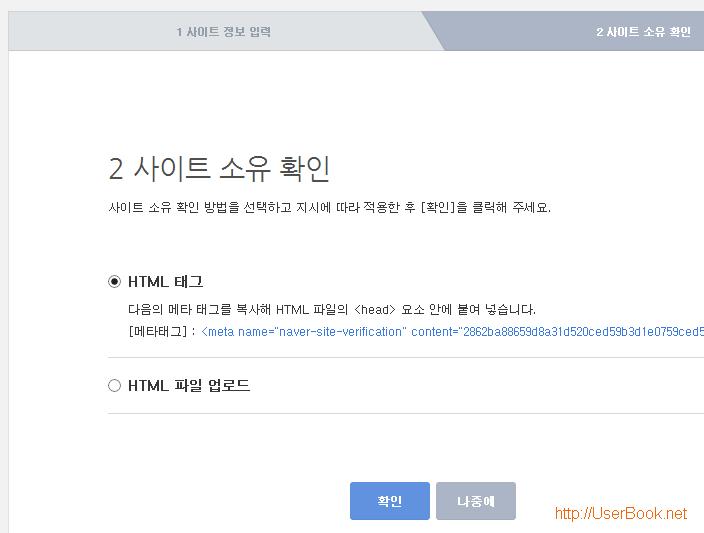 네이버 웹마스터도구 사이트 소유 확인하는 방법