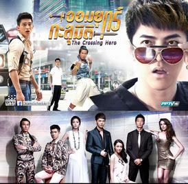 The Crossing Hero จอมยุทธ์ทะลุมิติ ( EP. 1-28 END ) [พากย์ไทย]