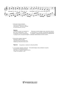 """Песня """"Танец со Снегурочкой"""" И. Кононовой: ноты"""