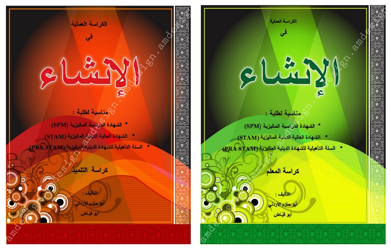 Book Cover Design Freelance ~ Dlova design freelance ad designer latihan spm stam
