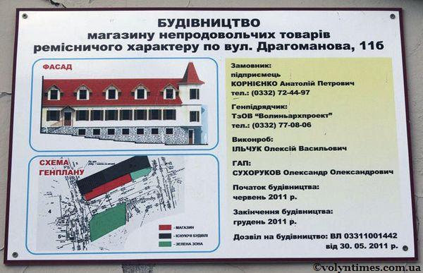 Паспорт будівництва на Драгоманова, 11б