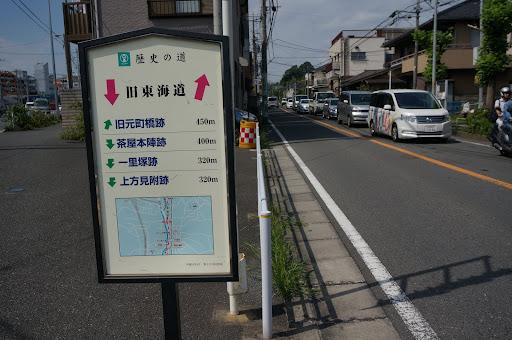 国道1号線と分岐