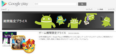 Google Play「ゲーム期間限定プライス」