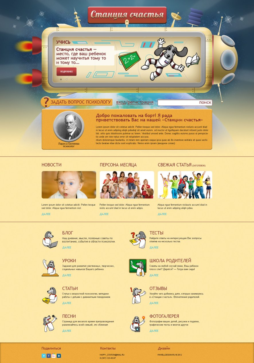 Сайт Станция Счастья - главная страница