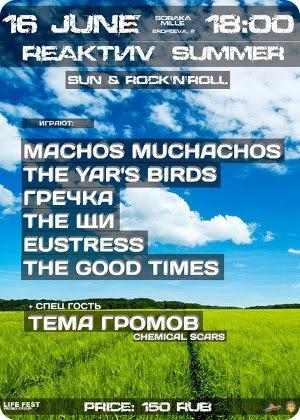RеАктиV Summer Fest
