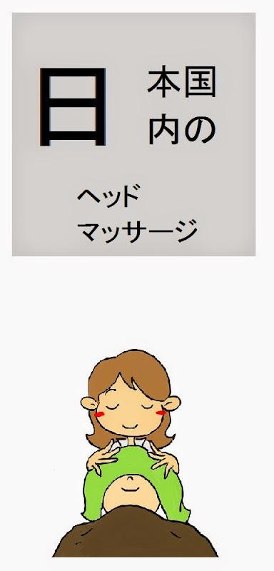 日本国内のヘッドマッサージ店情報・記事概要の画像