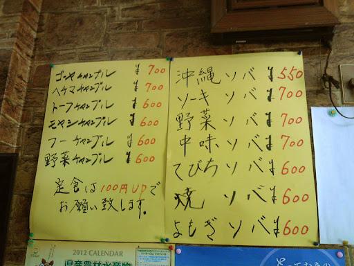 大阪市大正区・ピコ・壁のメニュー表